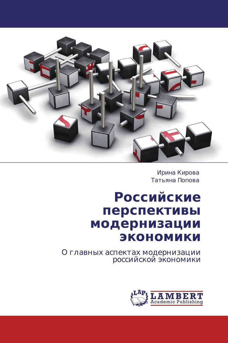 Скачать Российские перспективы модернизации экономики быстро