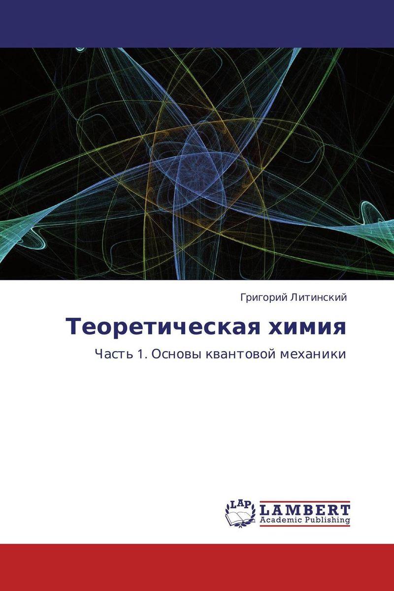 Теоретическая химия с н вергелес теоретическая физика общая теория относительности учебное пособие