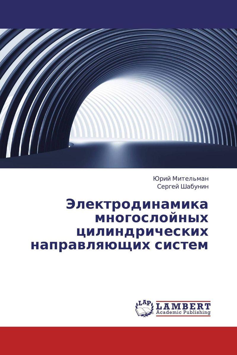 Электродинамика многослойных цилиндрических направляющих систем