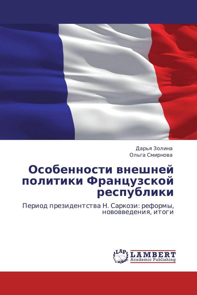 Особенности внешней политики Французской республики н н непомнящий тайные общества черной африки