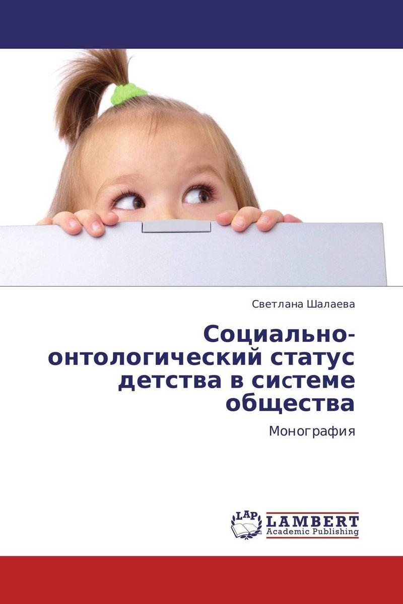 Социально-онтологический статус детства в сиcтеме общества татьяна попкова феномены мира детства