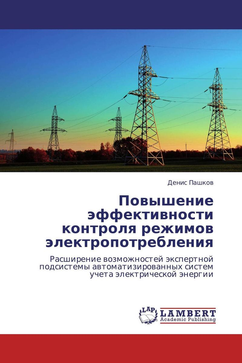 Повышение эффективности контроля режимов электропотребления операторы коммерческого учета на рынках электроэнергии