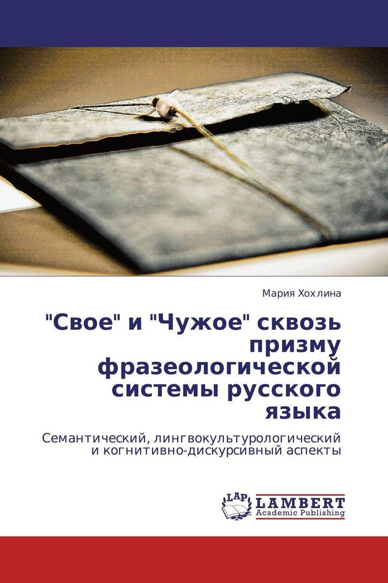 Свое и Чужое сквозь призму фразеологической системы русского языка сказки чужого дома