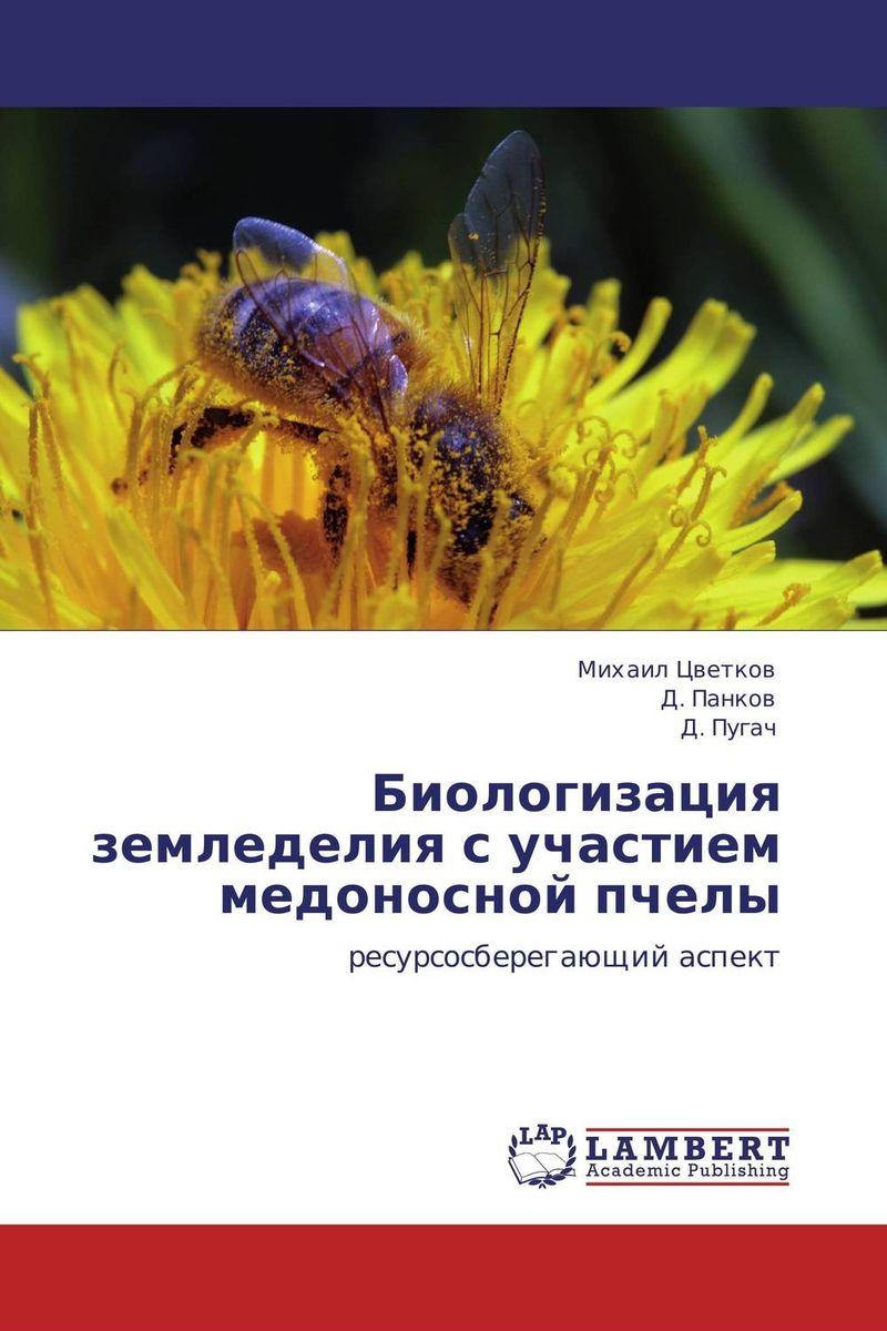 Биологизация земледелия с участием медоносной пчелы контейнер для мда в виде пчелы