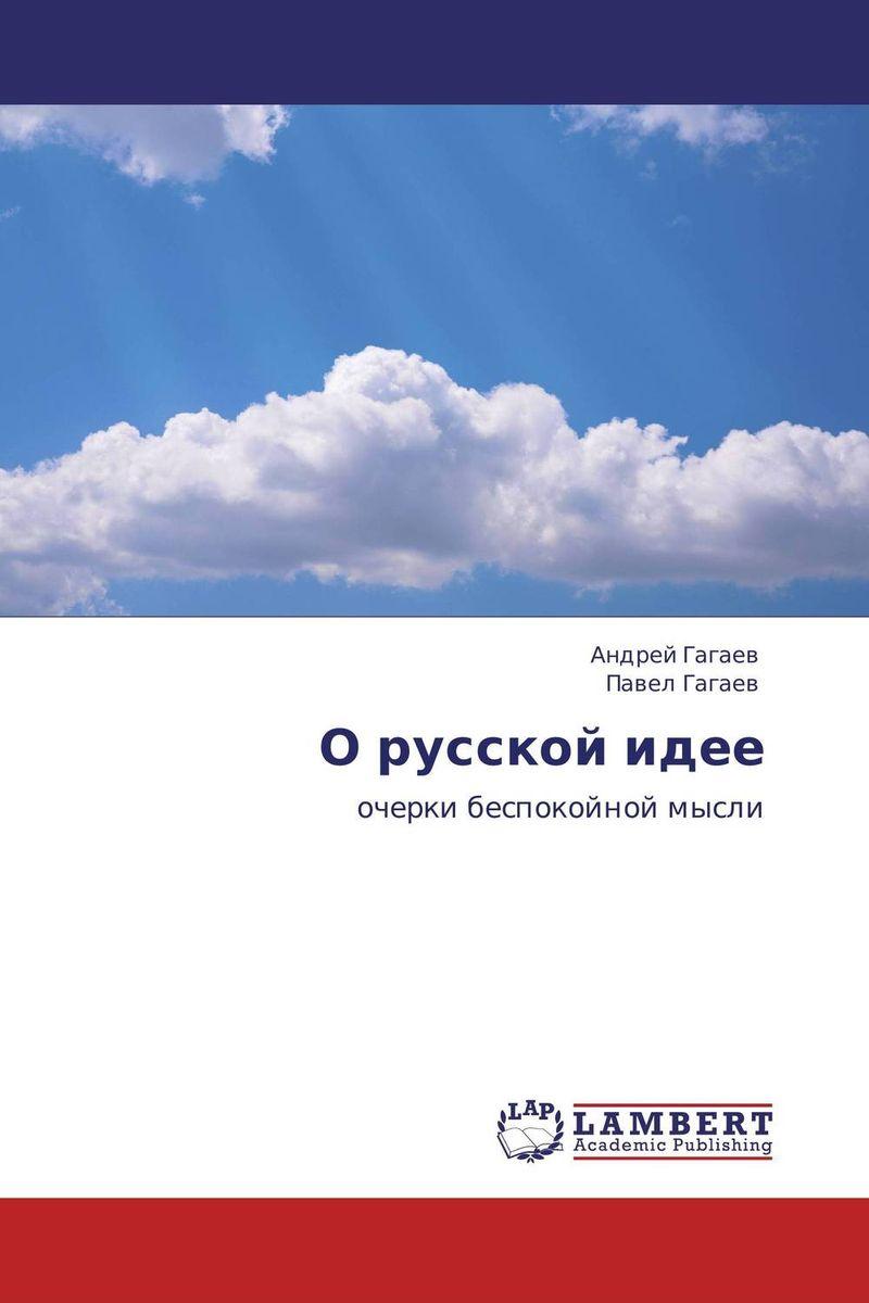 О русской идее кaтaлог квaртир в ленингрaдской облaсти