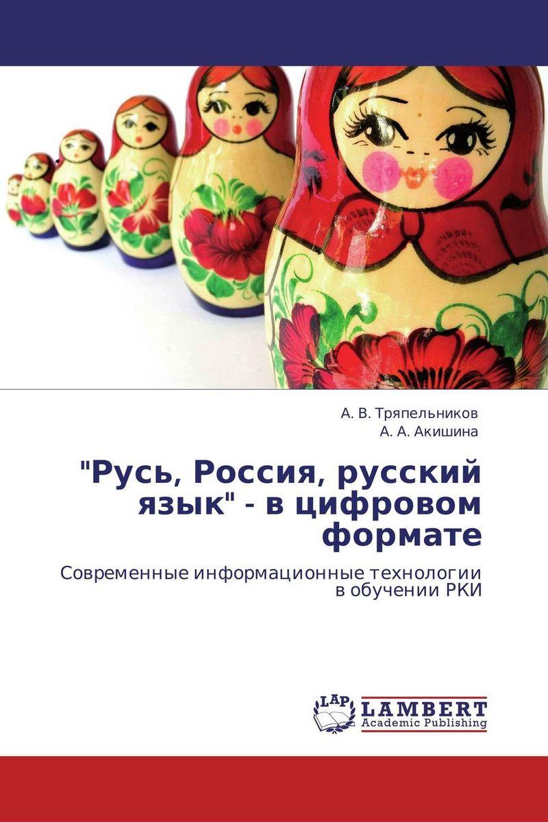 Русь, Россия, русский язык -  в цифровом формате рки учебник