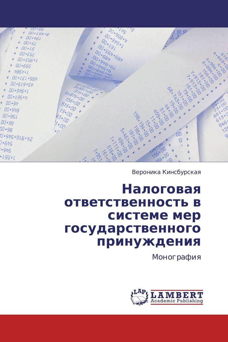 Налоговая ответственность в системе мер государственного принуждения