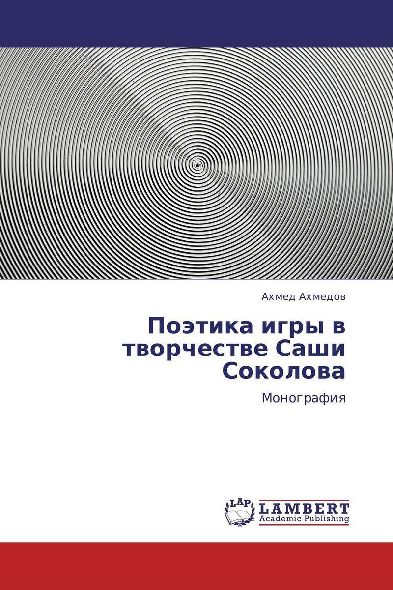 Поэтика игры в творчестве Саши Соколова игра