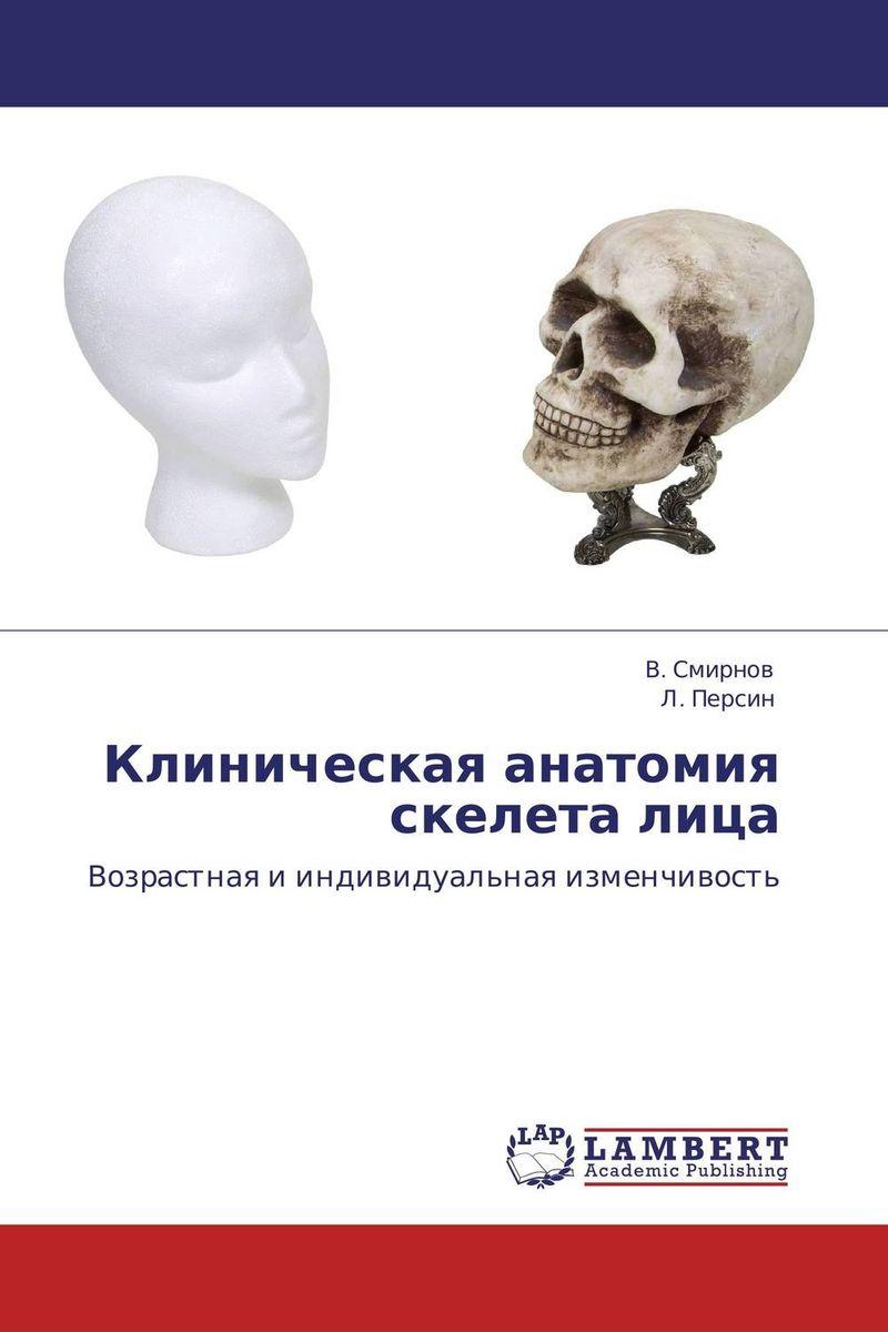 Клиническая анатомия скелета лица иг весь энергетическое строение человека энергококон аура и способы их видения