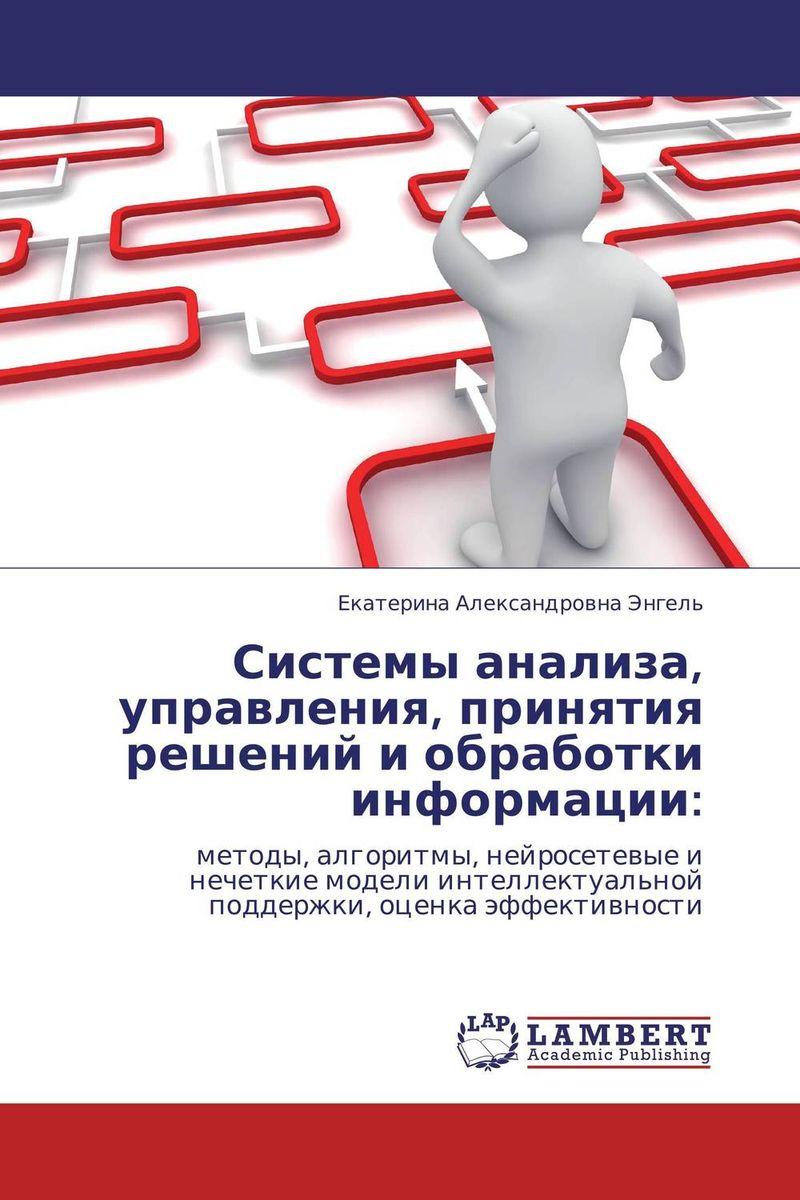 Системы анализа, управления, принятия решений и обработки информации: мозговые штурмы в коллективном принятии решений