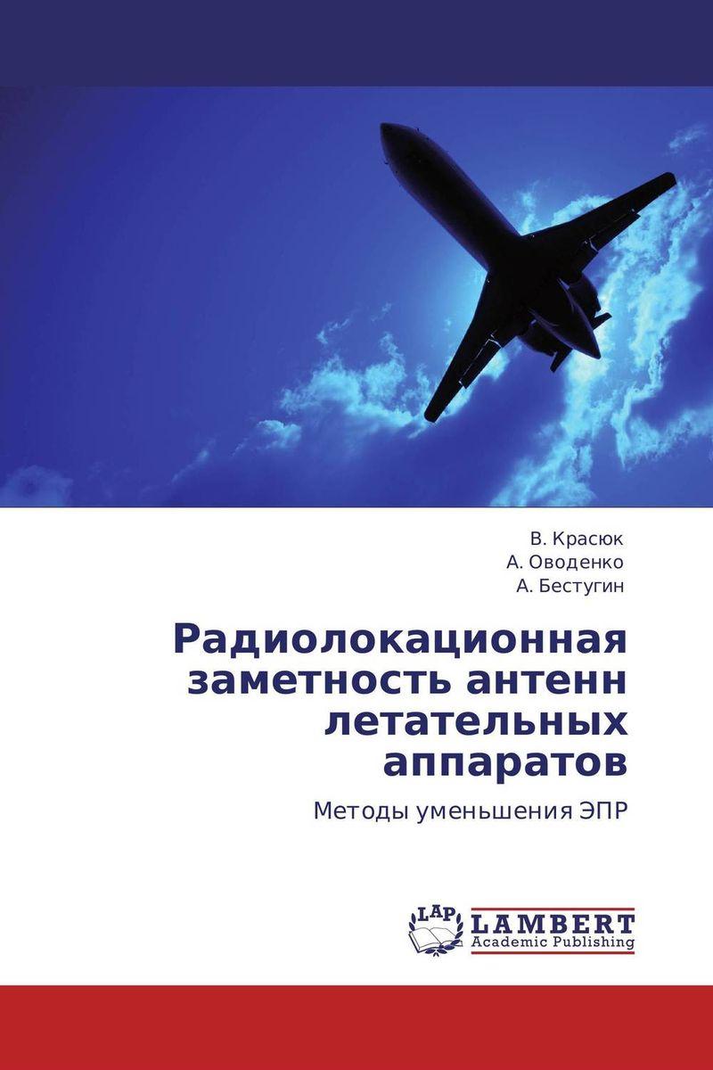 Радиолокационная заметность антенн летательных аппаратов эпр 80160 инстар
