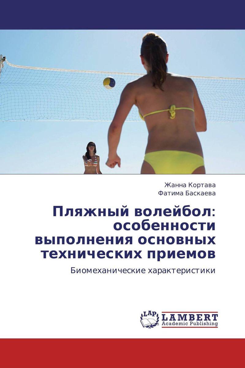 Пляжный волейбол:  особенности выполнения основных технических приемов