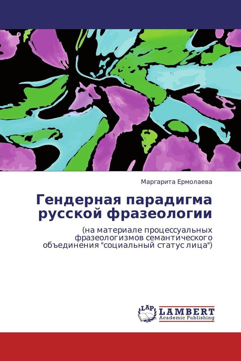Гендерная парадигма русской фразеологии изучение вербального регулирования деятельности у детей