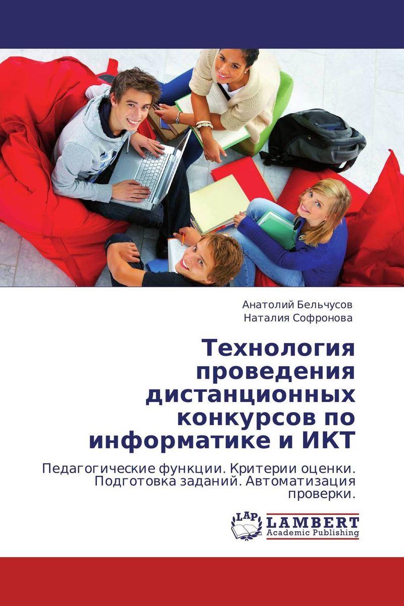 Технология проведения дистанционных конкурсов по информатике и ИКТ www sume kids турция оптом цены в украине