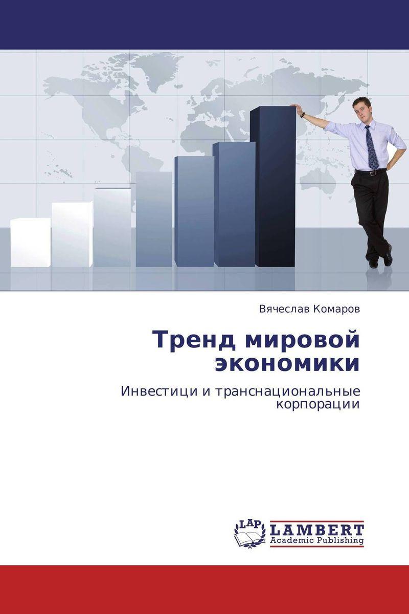 Тренд мировой экономики книгу иностранные инвестиции