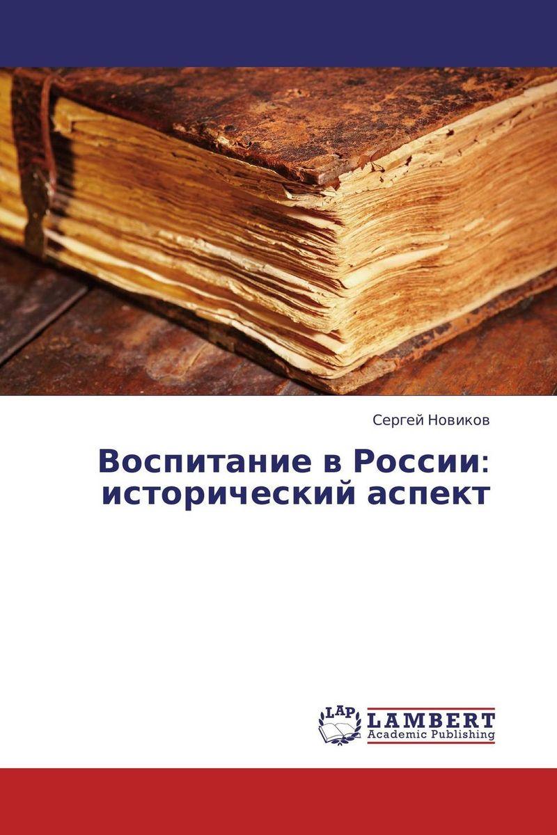 Воспитание в России: исторический аспект