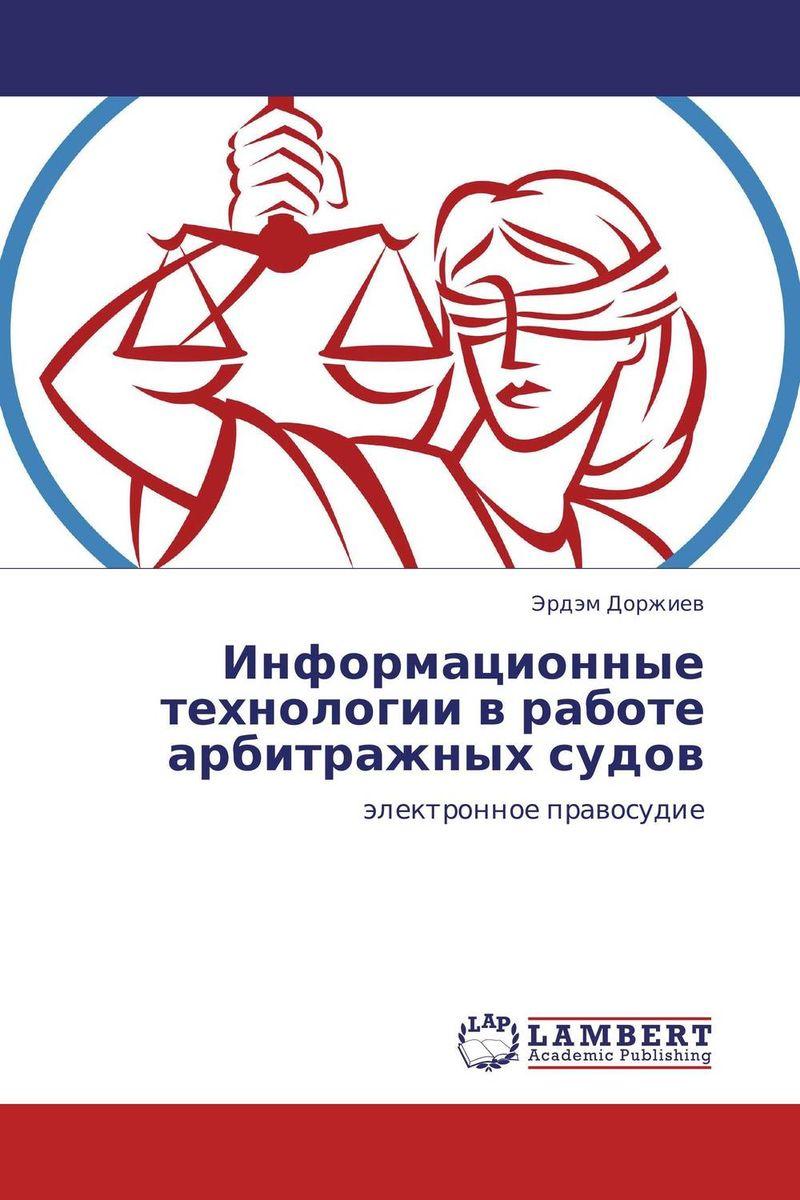 Информационные технологии в работе арбитражных судов использование артпедагогических технологий в коррекционной работе