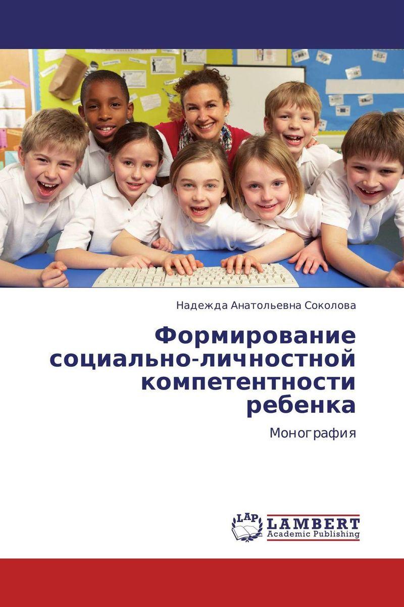 Формирование социально-личностной компетентности ребенка дополнительное образование в контексте форсайта