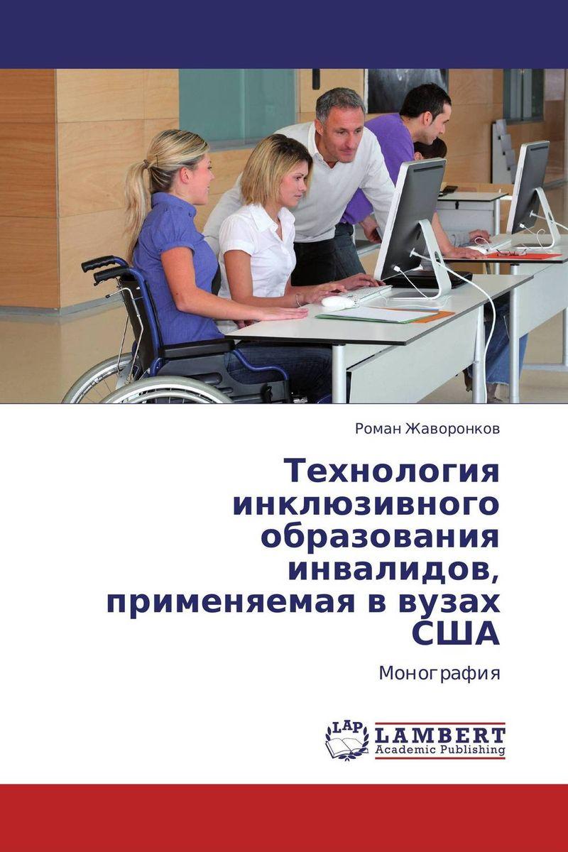 Технология инклюзивного образования инвалидов, применяемая в вузах США