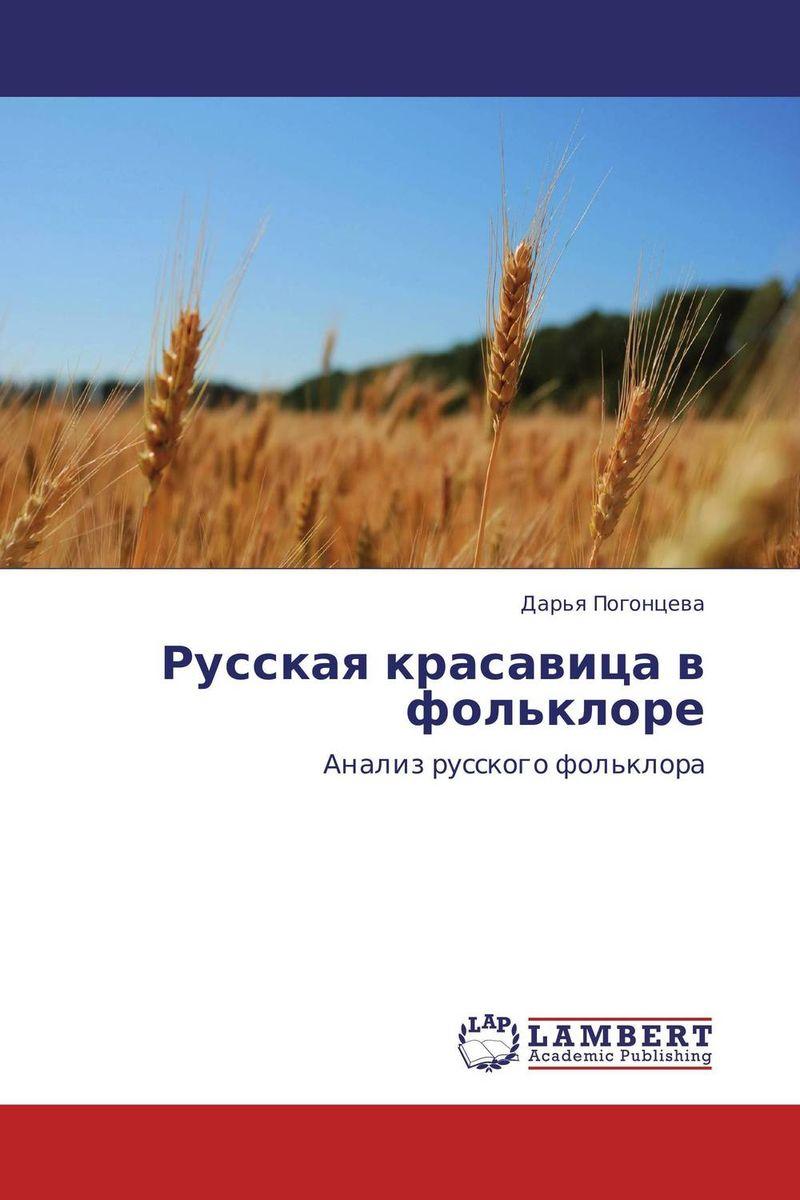 Русская красавица в фольклоре ancestry в ростовской области