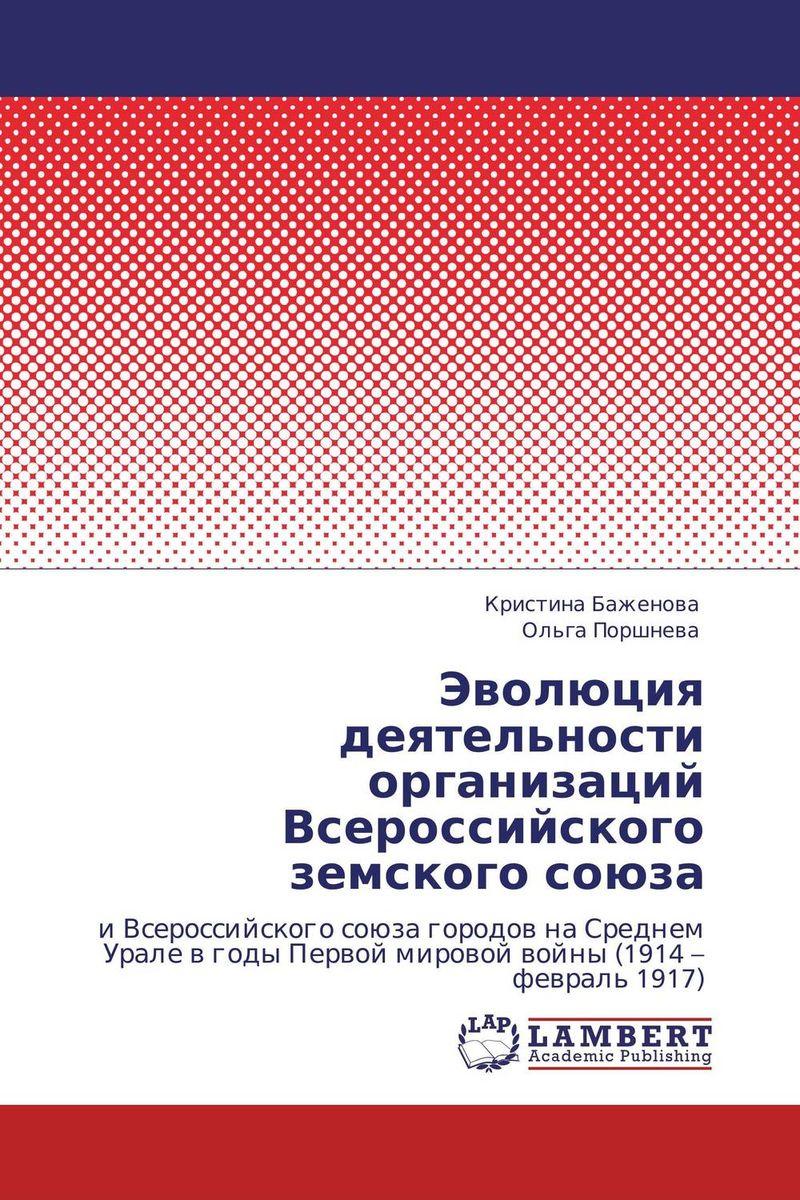 Эволюция деятельности организаций Всероссийского земского союза