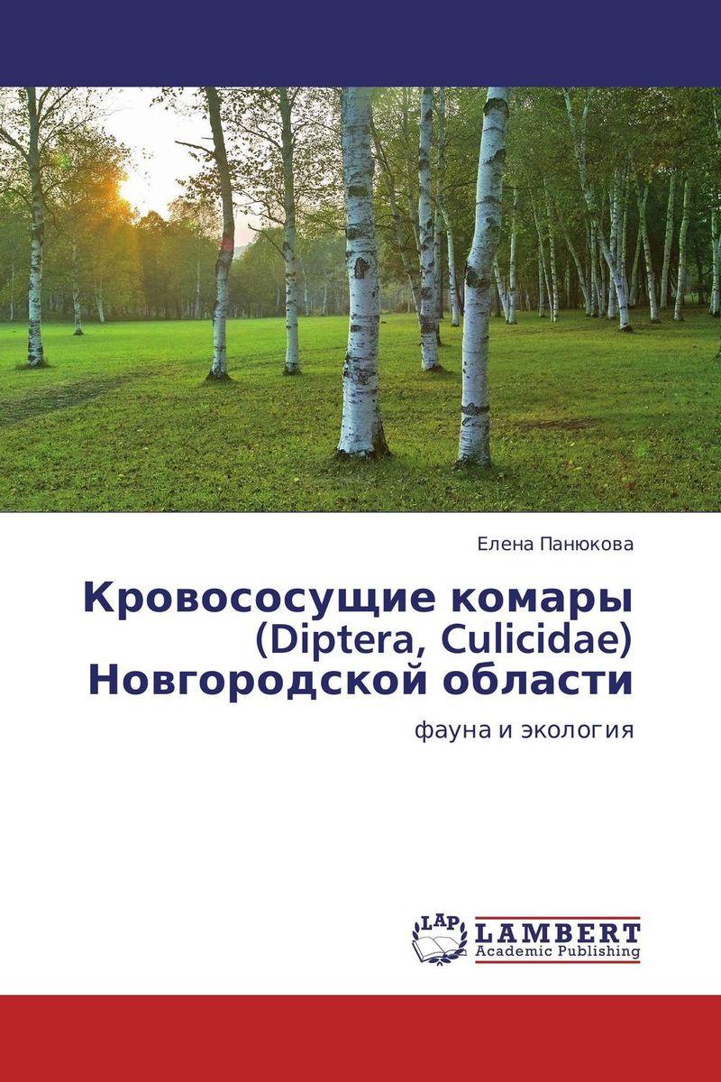 Кровососущие комары (Diptera, Culicidae) Новгородской области