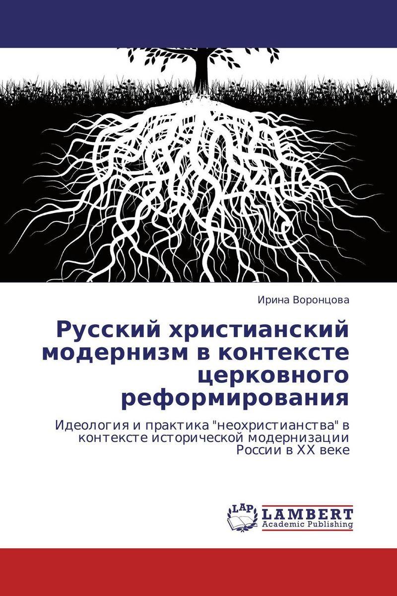 Zakazat.ru: Русский христианский модернизм в контексте церковного реформирования
