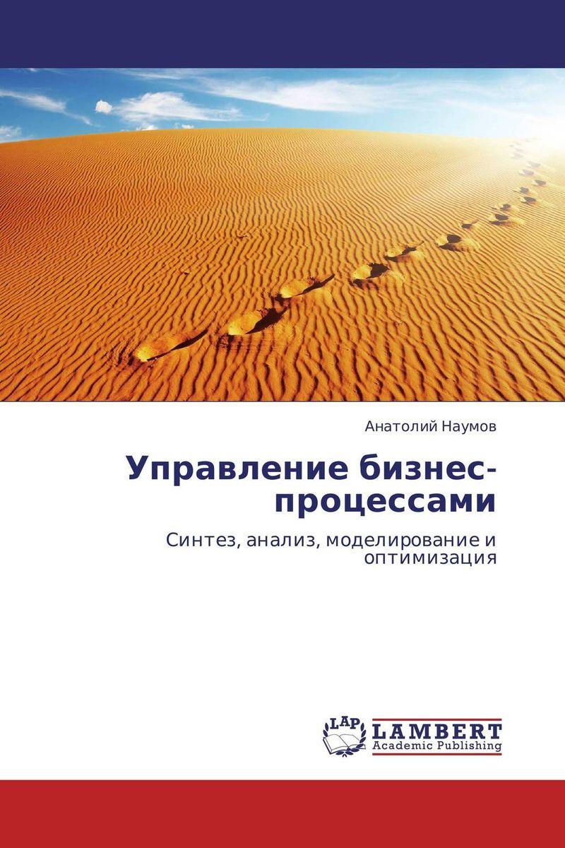 Управление бизнес-процессами действующий бизнес в челябинске
