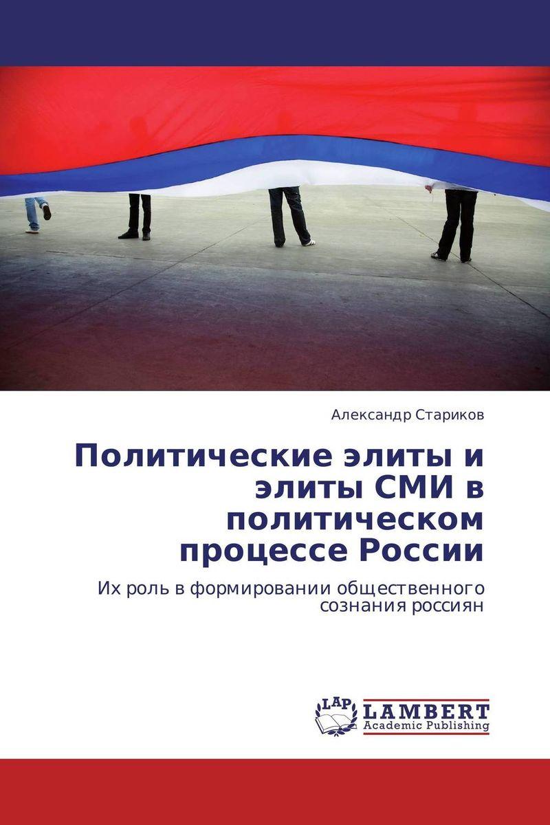 Политические элиты и элиты СМИ в политическом процессе России анастасия лебедева приемы фрейминга как основной способ манипулирования сознанием в сми