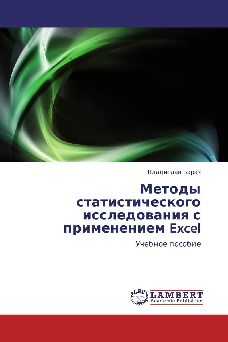 Методы статистического исследования с применением Excel
