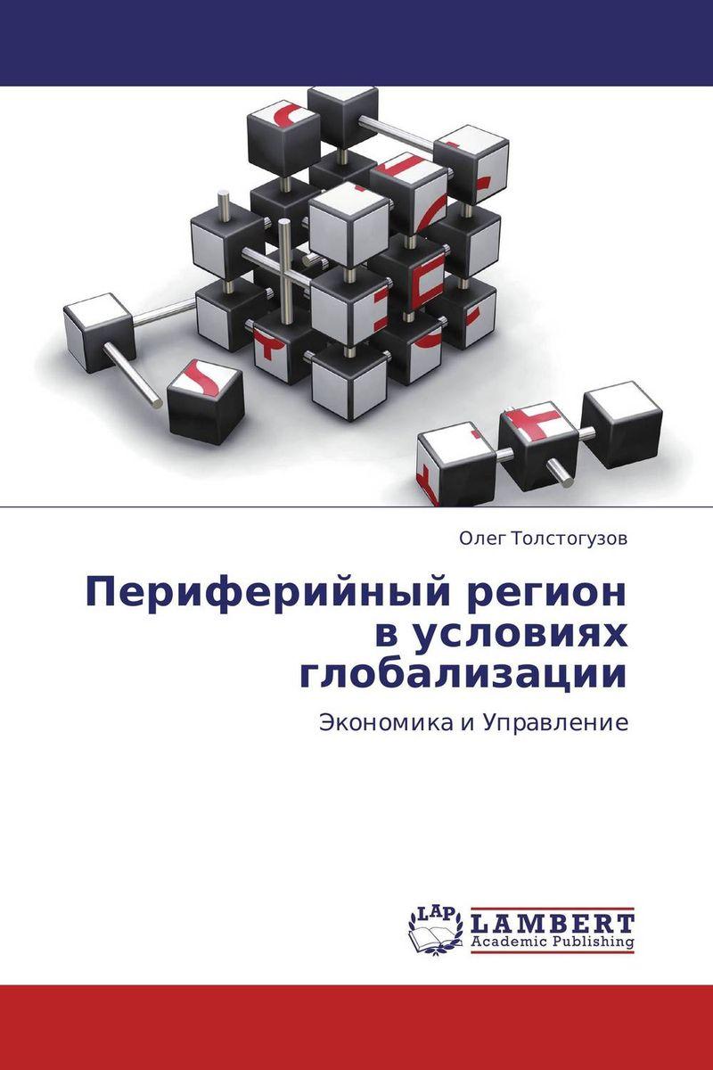 Периферийный регион в условиях глобализации история экономики книга