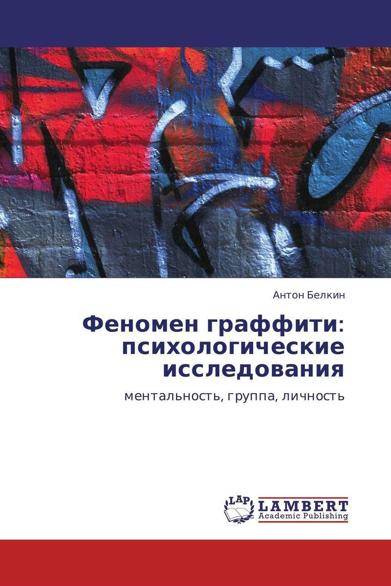 Феномен граффити: психологические исследования гироскутер граффити розовый