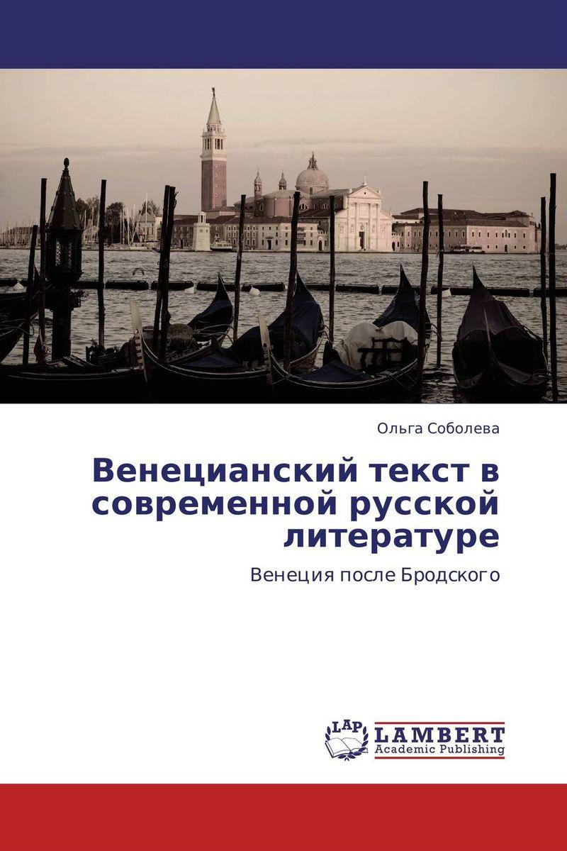 Венецианский текст в современной русской литературе андрей битов текст как текст