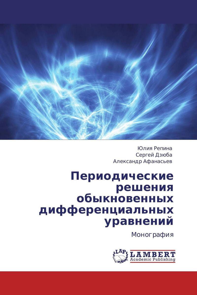другими словами в книге Юлия Репина, Сергей Дзюба und Александр Афанасьев