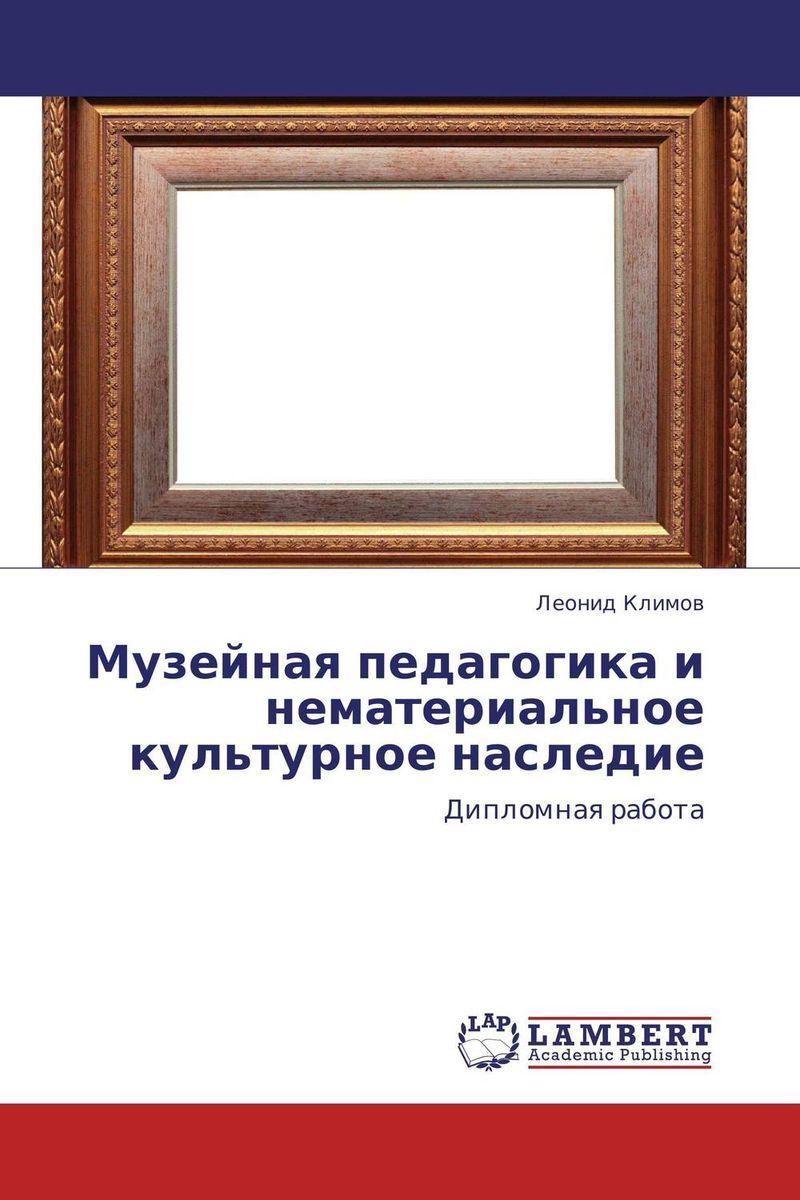 Музейная педагогика и нематериальное культурное наследие для презентации на выставке