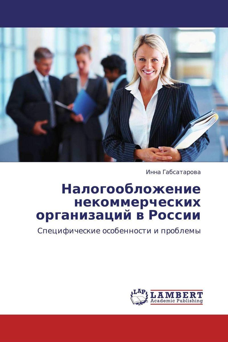 Налогообложение некоммерческих организаций в России