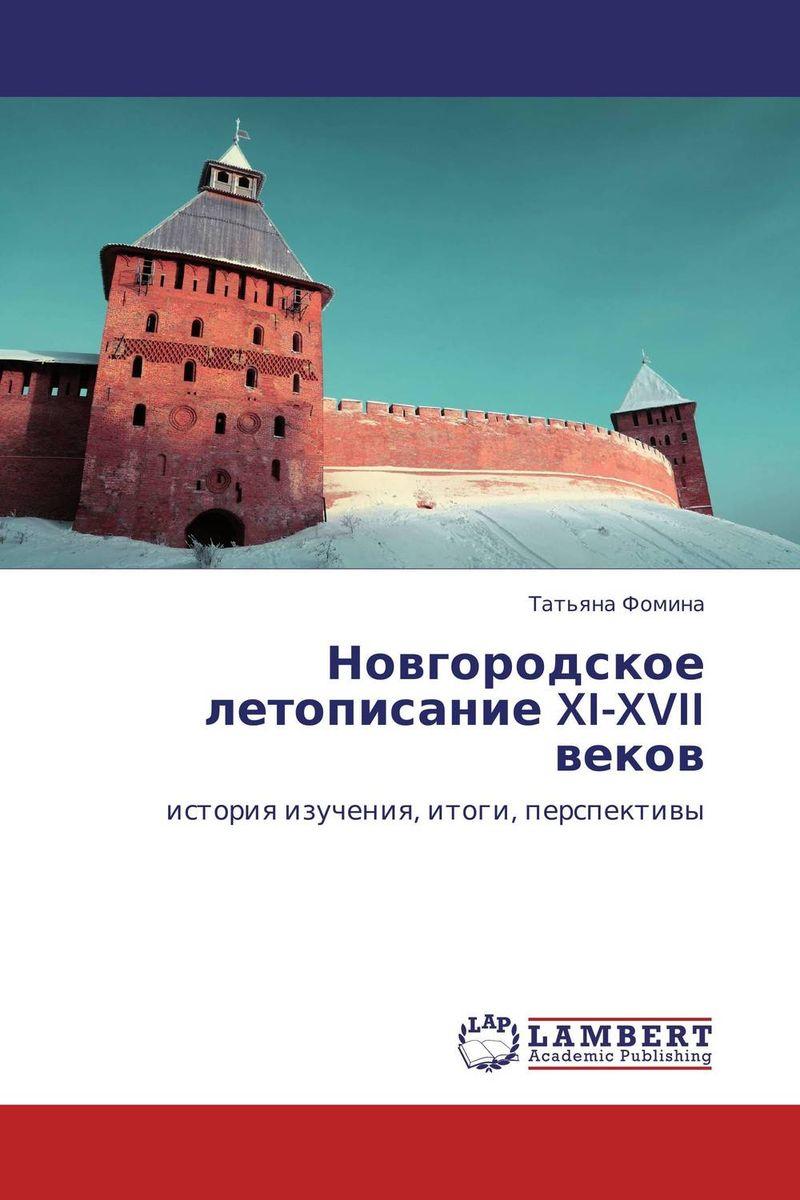 Новгородское летописание XI-XVII веков орлов а древняя русская литература xi xvii веков