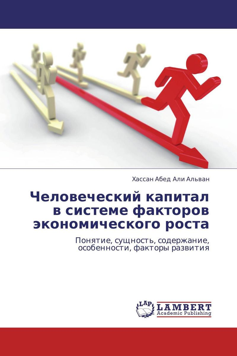 Человеческий капитал   в системе факторов экономического роста