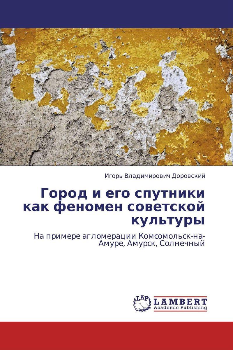 Город и его спутники как феномен советской культуры комсомольск dvd