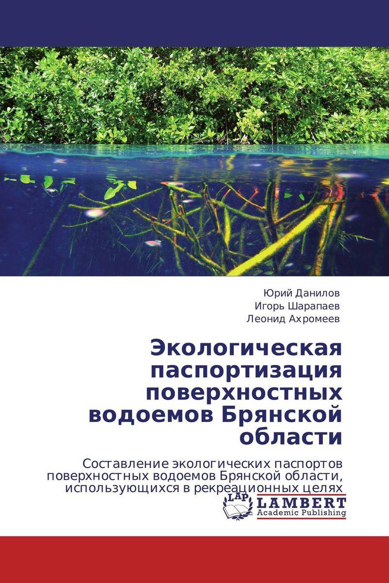 Экологическая паспортизация поверхностных водоемов Брянской области куплю дом или квартиру в сураже брянской области