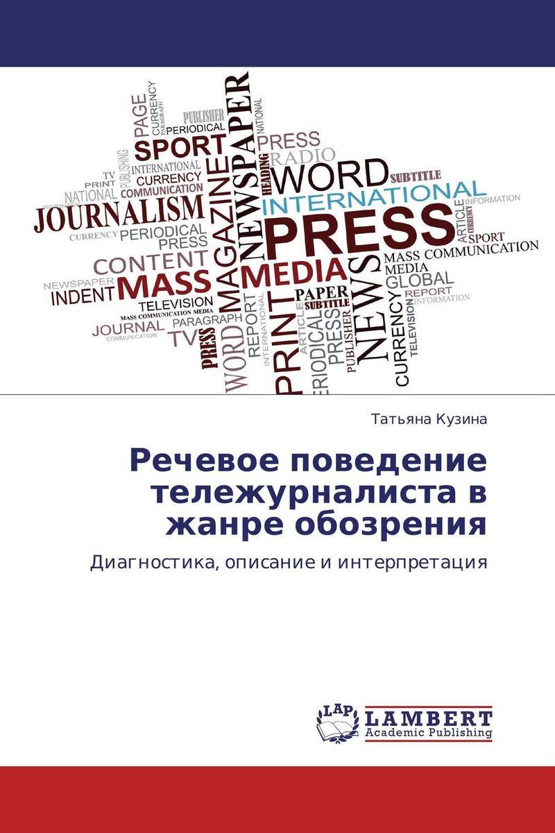 Речевое поведение тележурналиста в жанре обозрения
