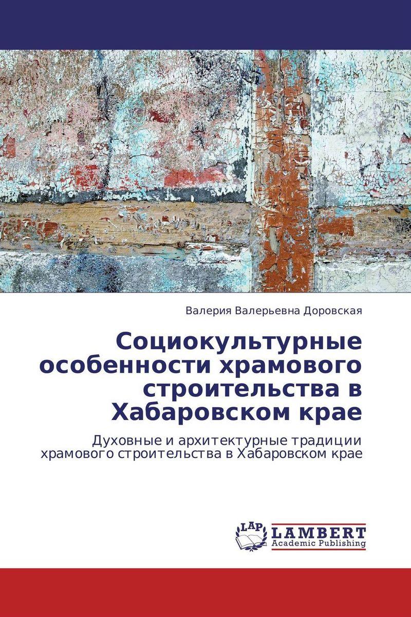 Социокультурные особенности храмового строительства в Хабаровском крае поросята в краснодарском крае