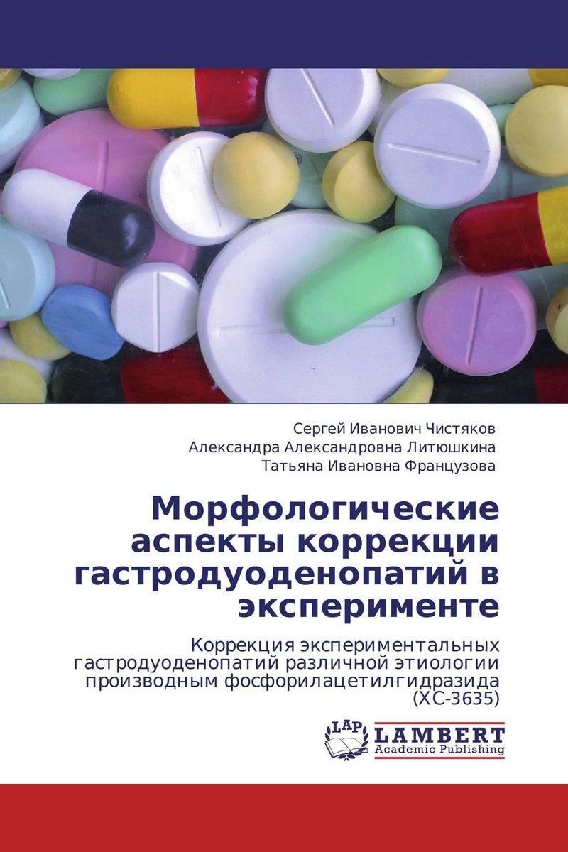 Морфологические аспекты коррекции гастродуоденопатий в эксперименте нежилого помещения н2 барнаул