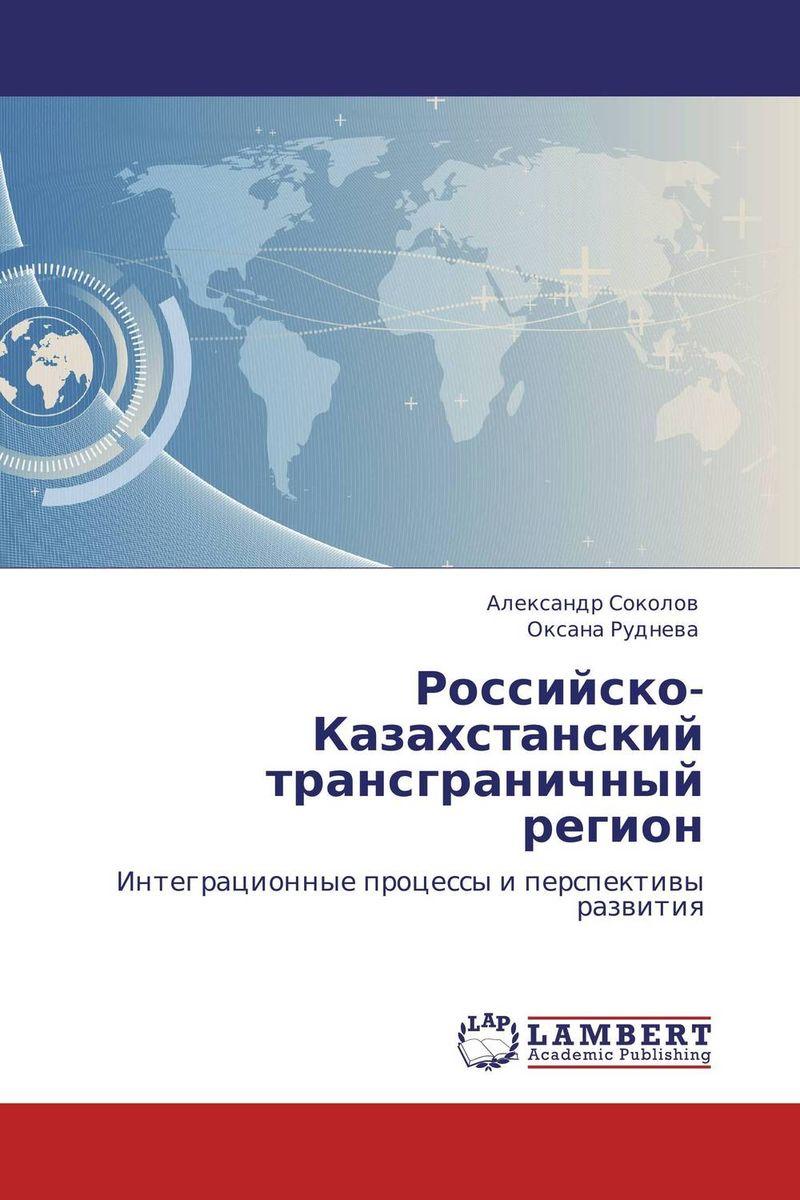 Российско-Казахстанский трансграничный регион товарищество российско американской резиновой мануфактуры под фирмой треугольник