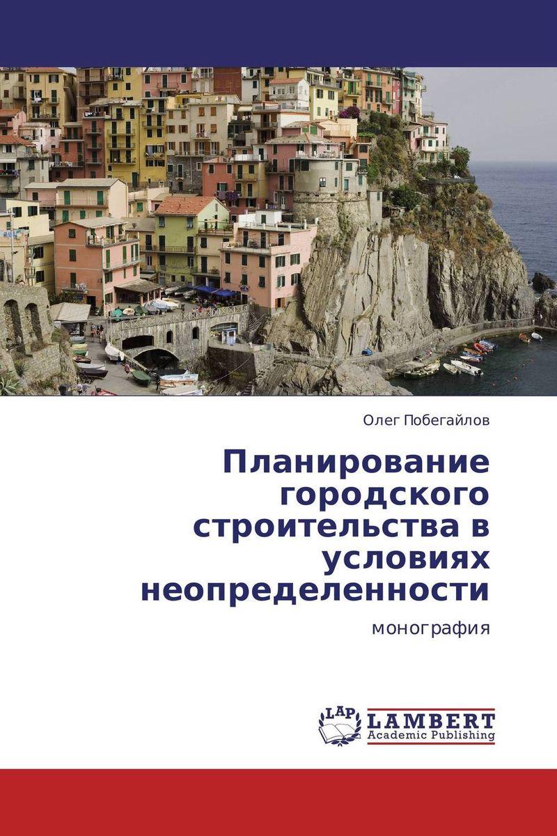 Планирование городского строительства в условиях неопределенности мозговые штурмы в коллективном принятии решений