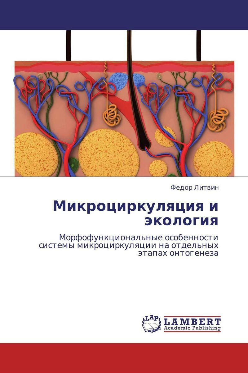 Микроциркуляция и экология евгений хайрутдинов эндоваскулярное лечение многососудистого поражения коронарного русла