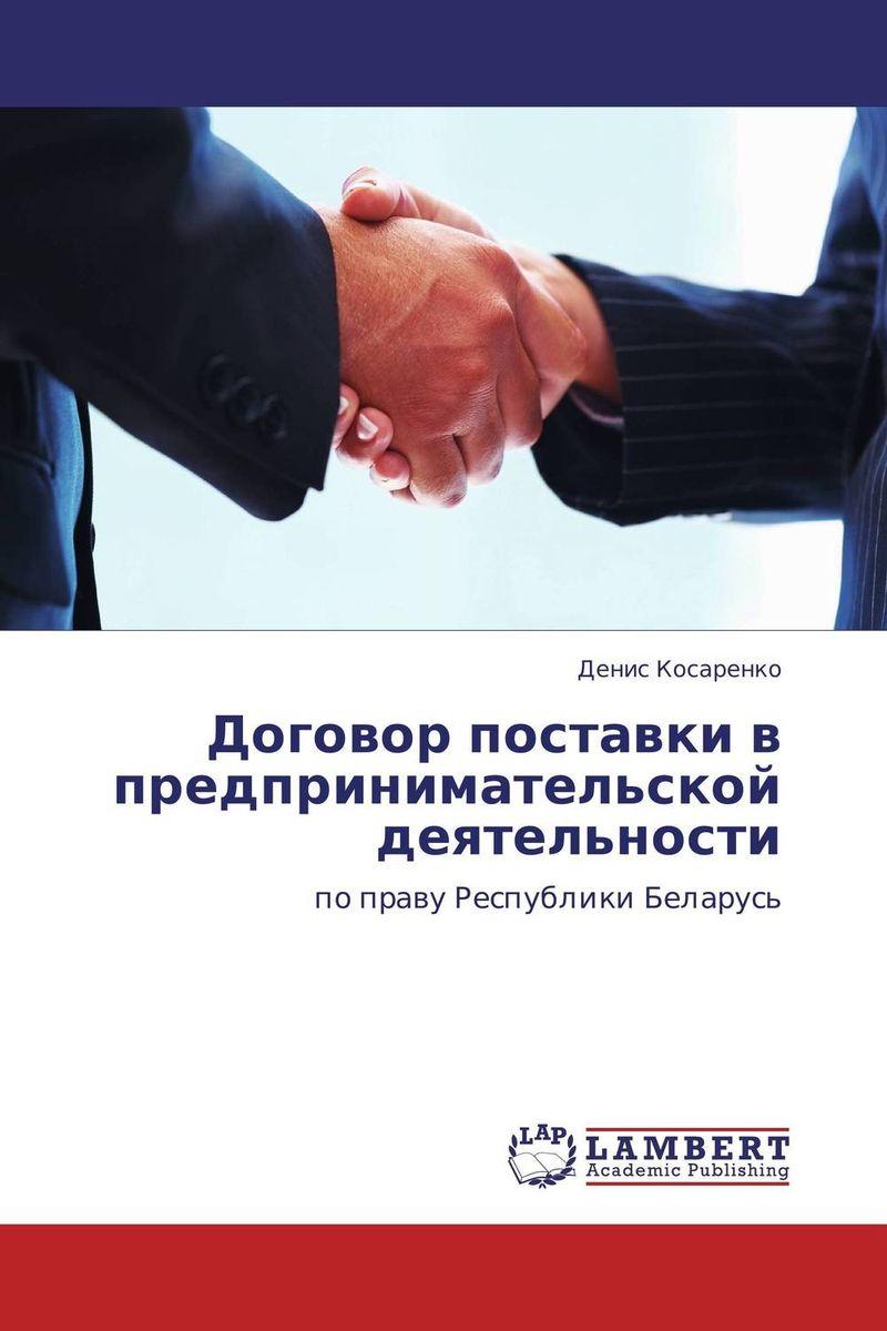 Договор поставки в предпринимательской деятельности изучение вербального регулирования деятельности у детей