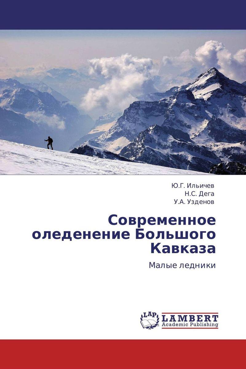 Современное оледенение Большого Кавказа боглачев с первые фотографы кавказа