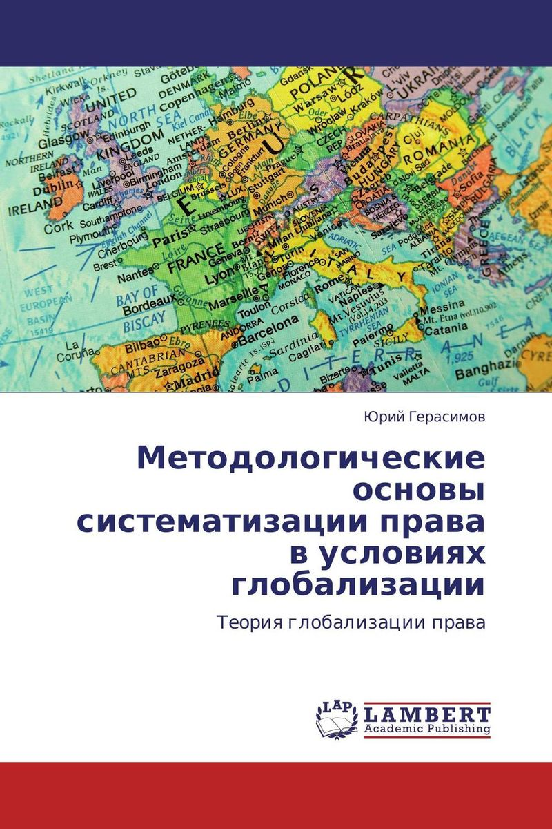 Методологические основы систематизации права в условиях глобализации право в условиях глобализации новые научные подходы и практики