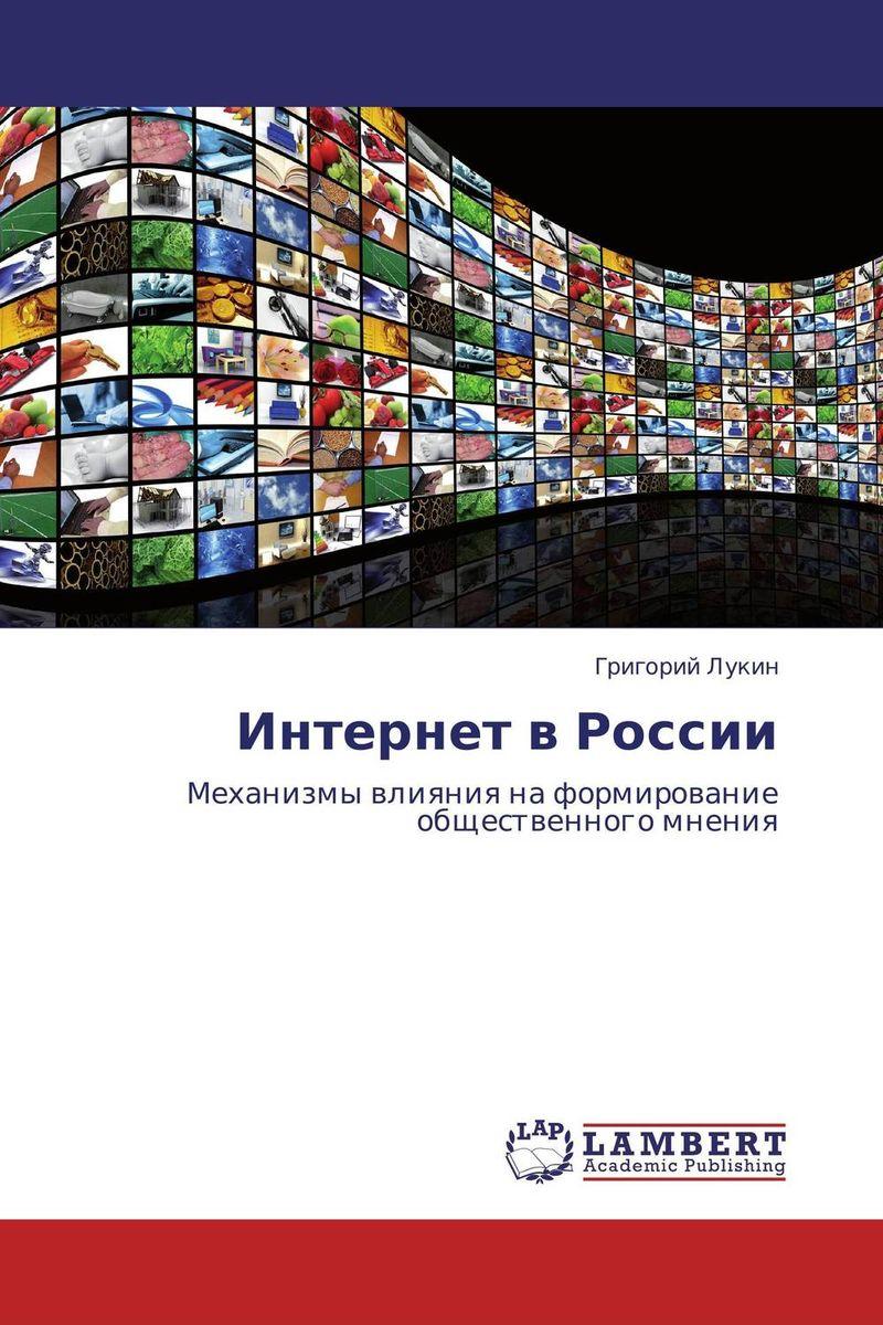 Интернет в России интернет зоомагазин рыб доставка по россии